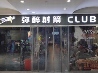 彌醉射箭俱樂部