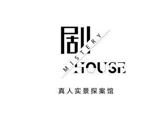 剧House真人实景探案馆