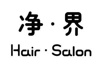 净界·发型顾问