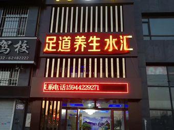 尚禾足道养生会馆