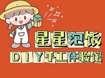 星星泡饭DIY手工体验馆(黄兴广场店)