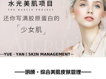 玥顏·輕奢皮膚管理