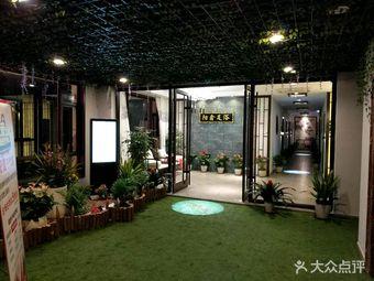 阳鑫足城(千代广场店)