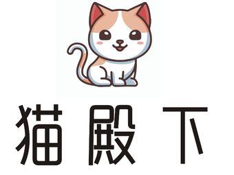 猫殿下·伴侣猫专业洗护