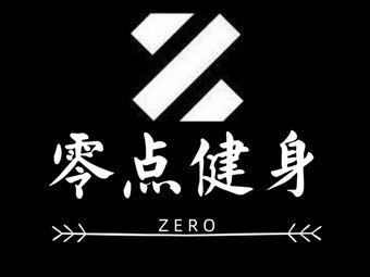 零点健身·运动中心