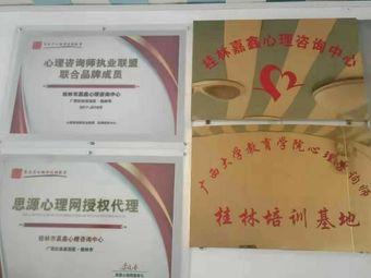 嘉鑫心理咨询中心