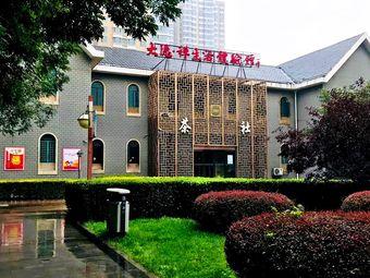 福鼎白茶文化体验馆(学府公园店)