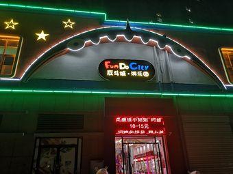 反斗城游乐园(龙珠湖店)