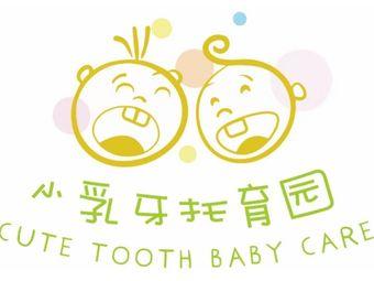 小乳牙托育园