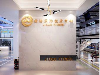 佳诺国际健身中心
