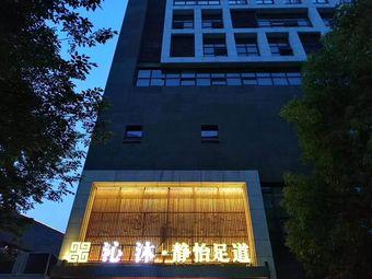 沁沐·静怡足道(星湖101店)
