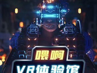 VR喂啊虚拟现实体验馆(之心城店)