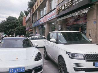 千乘租车(春熙路店)