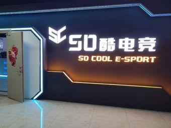 SO酷电竞(云峰中心店)
