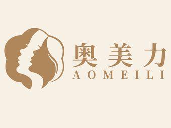 奥美力美容美体健康管理中心(江南万达店)