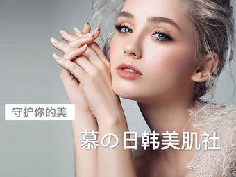 慕の日韩美肌社