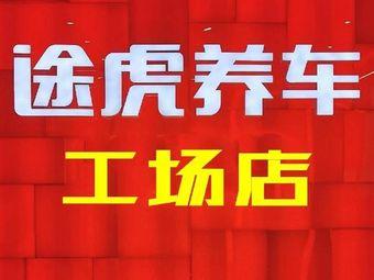途虎养车工场店(赤峰桥北大街店)