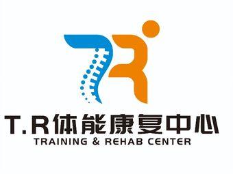 T. R体能康复中心