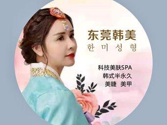 东莞韩美美容中心(虎门万达店)
