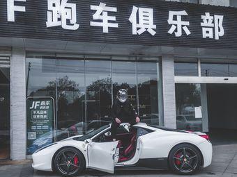 JF跑车俱乐部