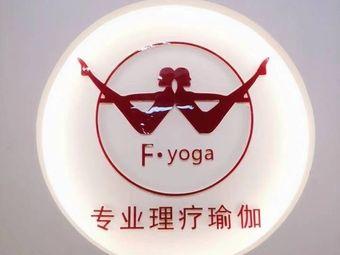 F.YOGA专业理疗瑜伽(首尔甜城店)