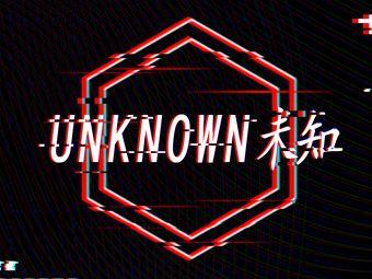 UNKNOWN未知剧本体验馆