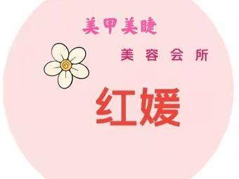 红媛美甲美容养生美睫纹绣(尚峰汇店)