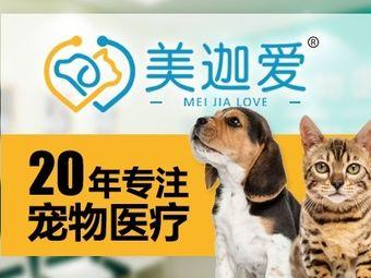 美迦爱动物医院(雨花亭分院犬类动物免疫点)