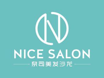 奈司NICE SALON