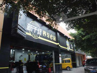 新干线汽车美容维修保养服务连锁机构(天河店)