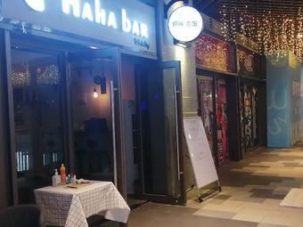 HAHA Bar鸡尾酒馆