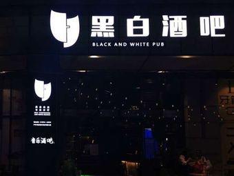 一寸光阴酒吧连锁·黑白酒吧