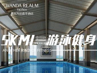 万达嘉华酒店·游泳健身中心