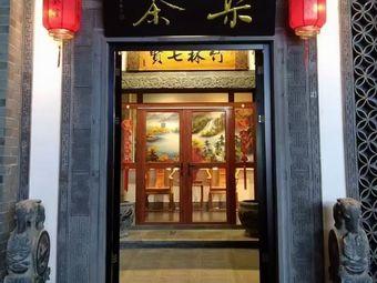 柒茶生活馆(文化城店)