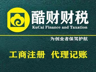 临沂酷财财税管理咨询有限公司