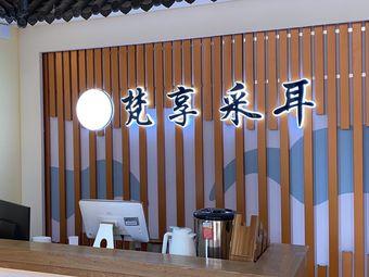 梵享采耳文化体验馆(三水店)