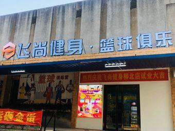 飞尚健身篮球(柳北店)