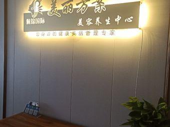 佩锦国际美容馆