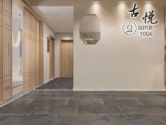 古悅瑜伽館(和平東南角店)
