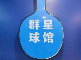 群星乒乓球馆