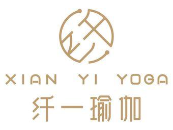 纤一瑜伽(青悦城店)