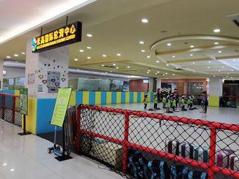 米高国际滑轮中心(长安万达店)