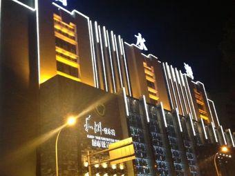 和润・香水湾都市假日酒店