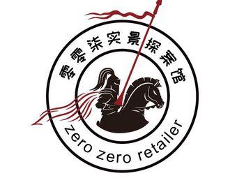 零零柒实景探案馆(万达店)