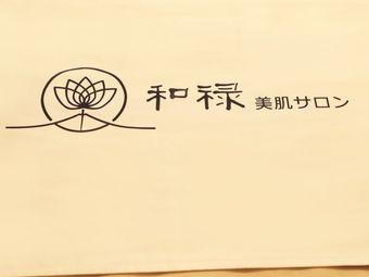 LINGKA·和祿日式美肌沙龍