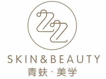 青蚨美学皮肤管理中心