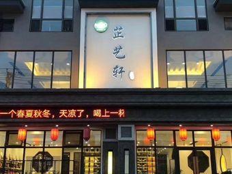 芷艺轩茗茶店