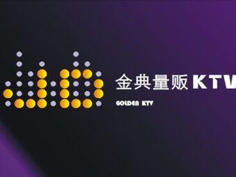金典量贩式KTV