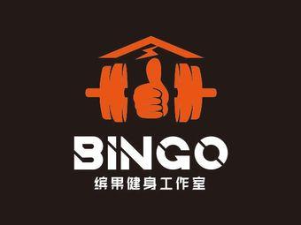BINGO缤果健身工作室