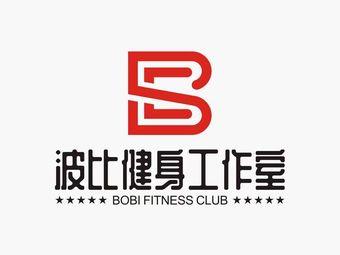 波比健身工作室